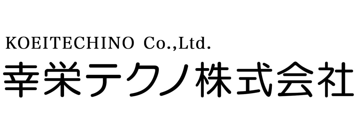 幸栄テクノ株式会社