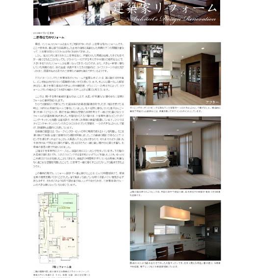 家の時間 建築家リフォーム