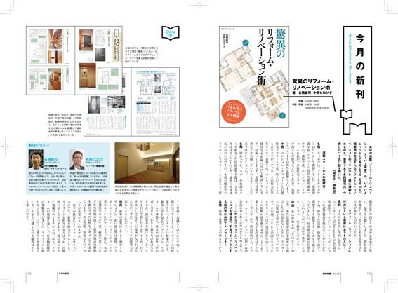 リフォーム・リノベーション設計術の紹介記事