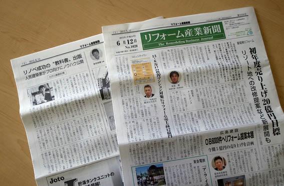 リフォーム・リノベーション術がリフォーム産業新聞で紹介