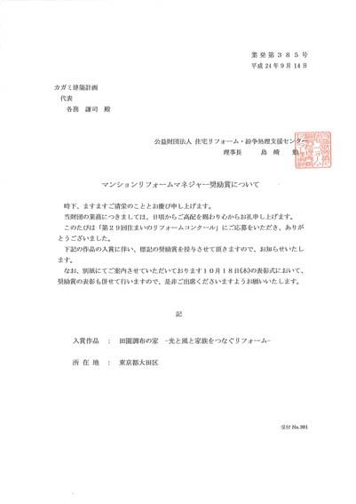 マンションリフォームマネジャー奨励賞受賞