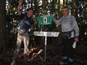 八良塚(はちろうづか) 高宕山とペアで登る予定でしたが、 道を間違え今回は八良塚だけとなりました。