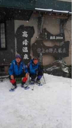 高峰温泉玄関 スノーシュウハイクを終えて