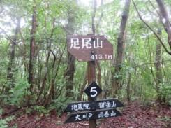 足尾山413.1m
