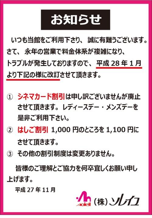料金改定H27.11