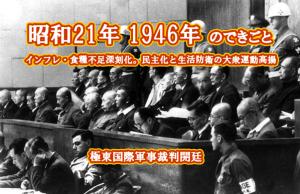 昭和21年 東京裁判