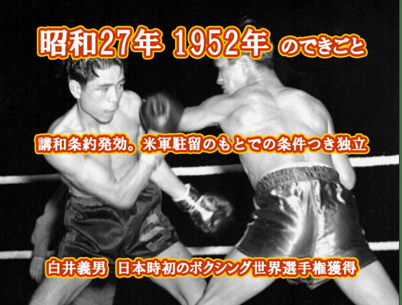 1分で分かる!激動の昭和史 昭和27年(1952年)そのときあなたは ...