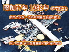 昭和57年 日航機羽田沖墜落