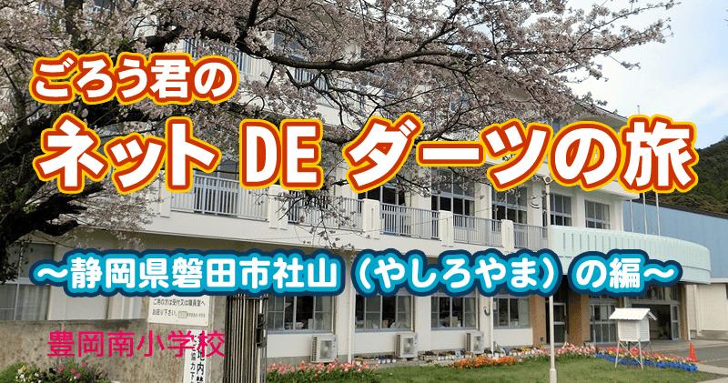 ダーツの旅 静岡県社山の旅