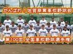 佐賀商野球部