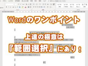 Wordワンポイント範囲選択アイキャッチ
