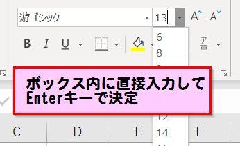 フォントサイズが一覧にない場合 パソコン教室 エクセル Excel オンライン 佐賀 zoom
