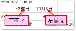 文字揃え2 パソコン教室 エクセル Excel オンライン 佐賀 zoom