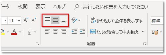 縦方向位置揃え パソコン教室 エクセル Excel オンライン 佐賀 zoom