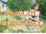 2Wordの教科書文字フォント