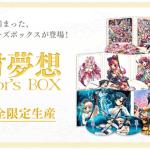 真・恋姫†夢想 Collector's BOXが出るぞぉぉ!