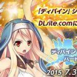 【PR】ディバインハートカレンSPシーズン2 ~ナリ変身ヒロインcrisis!~発売!