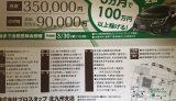 「え?入社祝い金43万円!」日産車体九州の派遣で働くなら日総工産とプロスタッフどっち?待遇を比較!