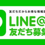 かげぽんの期間工ブログ「LINE@」始めました!