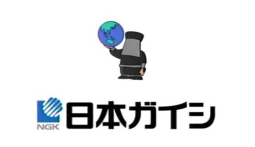 【体験談】日本ガイシ期間工「面接・入社・寮の探し方」までの疑問をすべて解決!