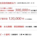 【入社祝い金30万?】三菱「水島製作所」の期間工求人がすごい!!