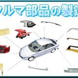 車の部品作りたいなら「ダイキョーニシカワ」期間工になればいい!