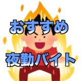 """【体験談】夜勤がある""""おすすめ""""バイト4つ、逆に""""おすすめしない""""バイト3つを比較"""