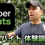 【配達回数2748回】Uber Eats(ウーバーイーツ )を8ヶ月やってみた体験談を紹介します!