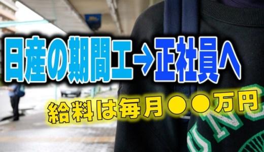 【体験談】日産「追浜工場」で働く期間工のリアルを取材。年収は◯◯◯万円【20代の男性】