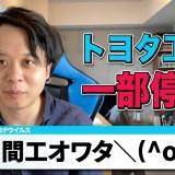ついにトヨタ、国内5工場7ライン停止!【期間工や派遣はどうなる?】