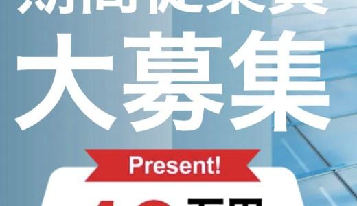 【ついにトヨタが動く】入社祝い金 合計40万円キャンペーン開始!