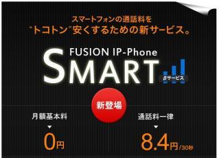FUSION IP-Phone SMARTを試す