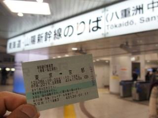 年末京都旅行その1