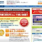 ヨドバシカメラの公衆無線LANサービス