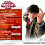 韓国版・踊る大捜査線2公式サイトを見よう