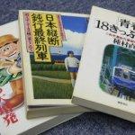 古本市で見つけた3冊