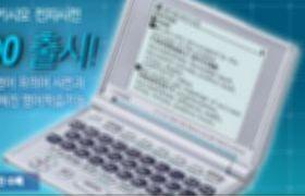 韓国カシオ、本格的日韓・韓日辞書搭載の電子辞書発表