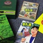 鉄子の旅DVD限定版