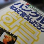 宝島社の韓国語入門書
