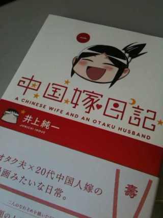 中国嫁日記第一巻