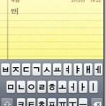 iPhoneで韓国語