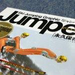 スキージャンプ雑誌「Jumper」