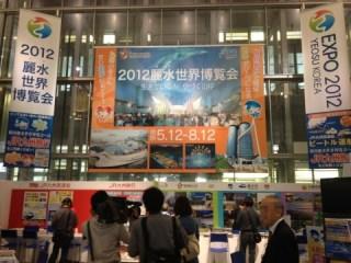博多駅で麗水世界博覧会キャンペーン