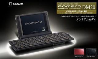 テキスト入力ツール「ポメラ」に新型登場