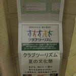 クラブツーリズム「青春18きっぷ」セミナー