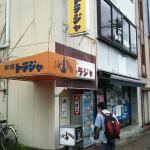 三次駅前の珈琲店
