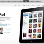 iPad、本日発売。