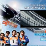 世界初のスキージャンプ映画「国家代表」