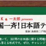 第二回ATOK全国一斉日本語テスト