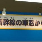 新幹線の車窓から……?